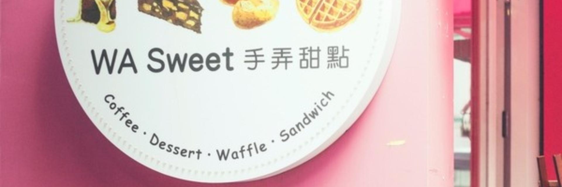 少女們快筆記!讓妳被粉紅泡泡包圍的超夢幻手弄甜點店 「WA Sweet」