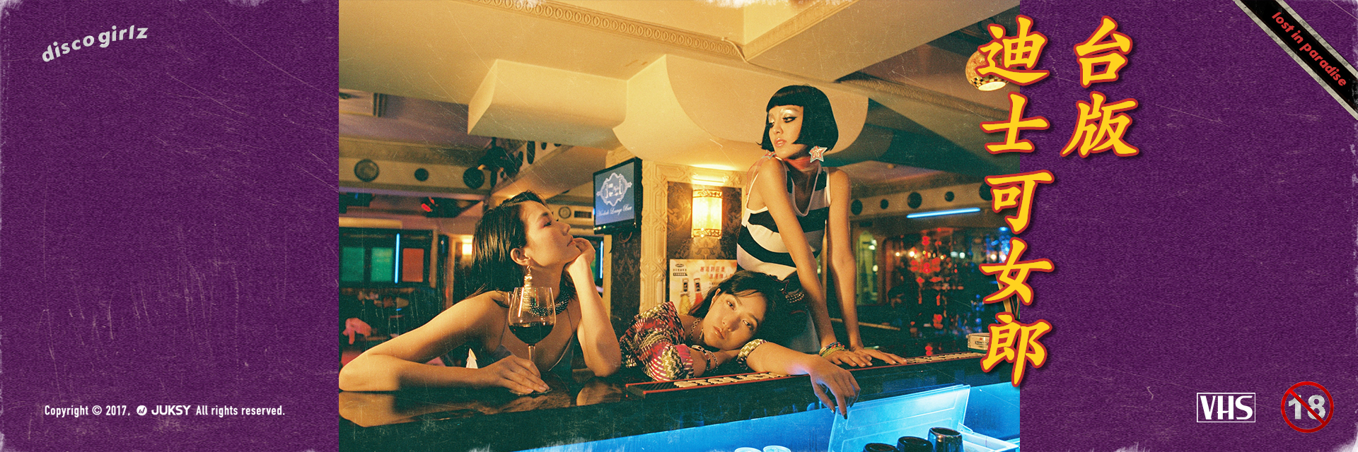 【Hot Issue Vol.2:台版迪士可】週一入場男士免費!Disco 女郎大舞廳復刻登場!