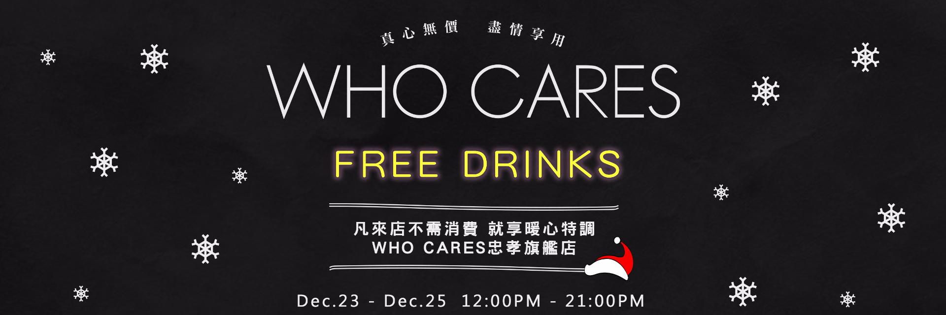聖誕節沒人陪?WHO CARES!這家咖啡廳讓你耍懶免費喝熱紅酒!聖誕姐妹局就缺這一局!