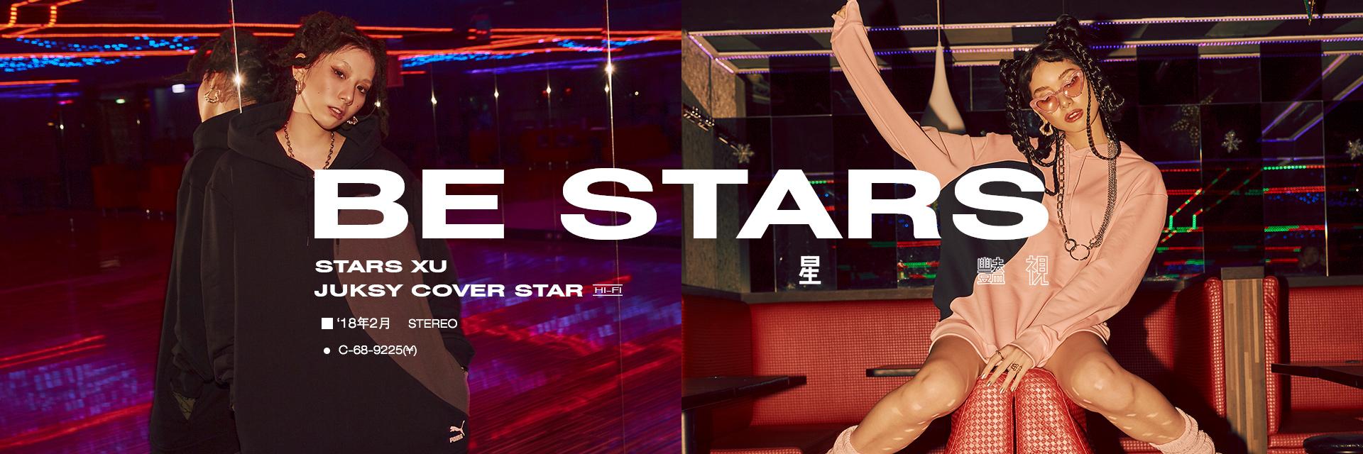 甜美感 OUT!潮流辣媽 Stars Xu 降臨,親授 2 招潮度破錶的「街潮情侶穿搭」