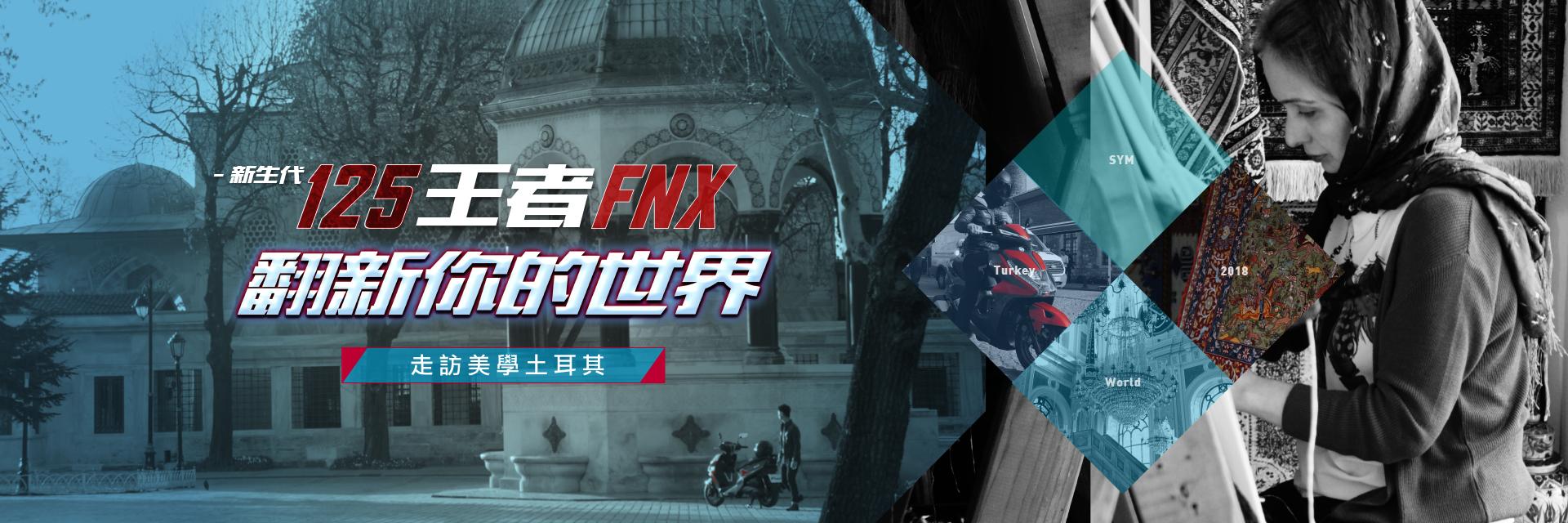 世界美學第三課 FNX 東西融合 感染美的事物