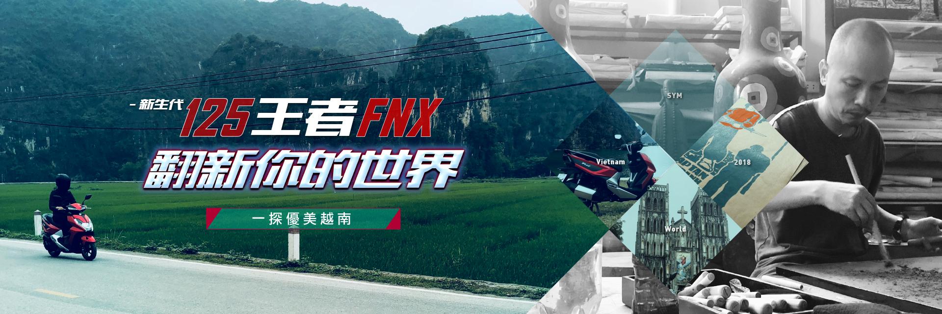 世界美學第五課:一探優美越南,SYM FNX 綻放耀眼美學!