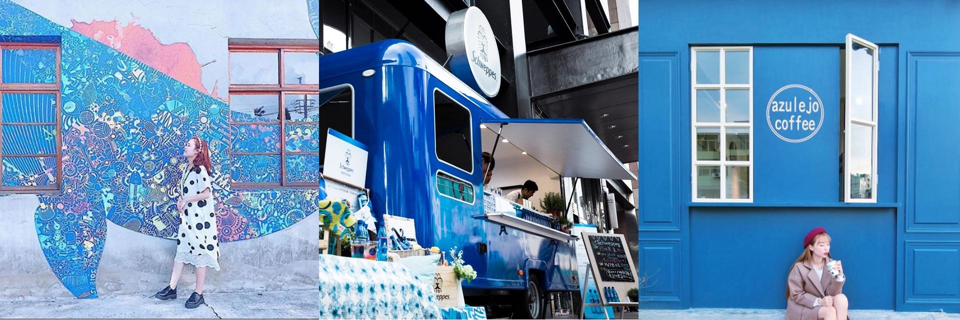 IG 妝點成一片藍 看了心情變超好! 看藍藍喝涼涼 今夏決定這樣「藍一夏」!
