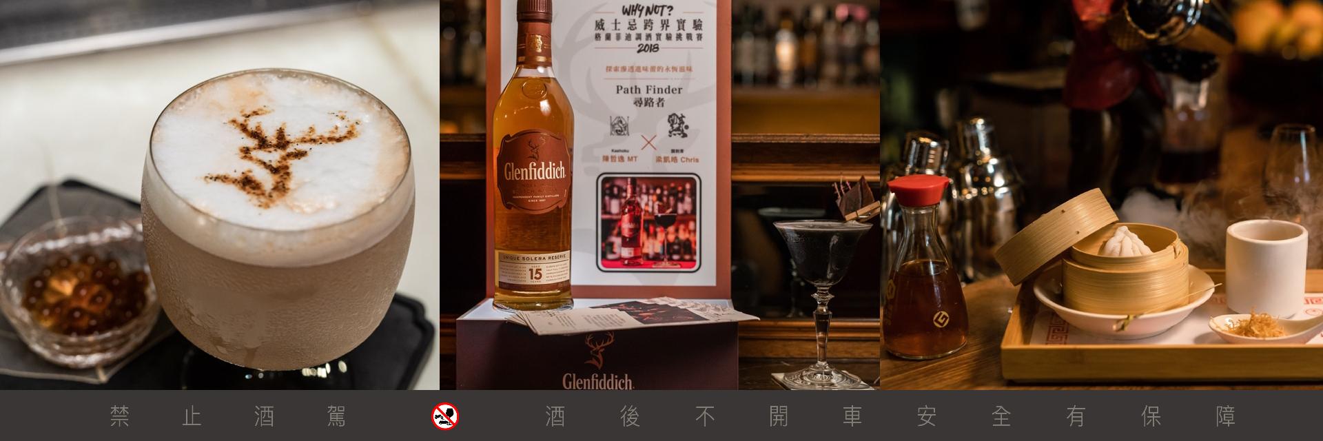 打破框架顛覆想像,格蘭菲迪調酒實驗挑戰賽,邀你一起『翻轉味蕾』!