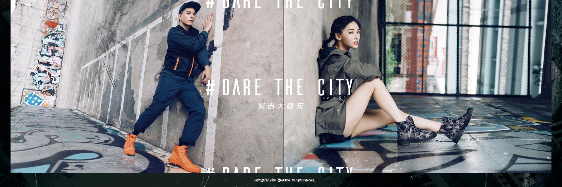 【#城市大膽玩】焦點新星林柏叡、迷幻女聲 BOLLY 不走尋常路,演繹全新 PALLADIUM 勇敢脫離舒適圈!