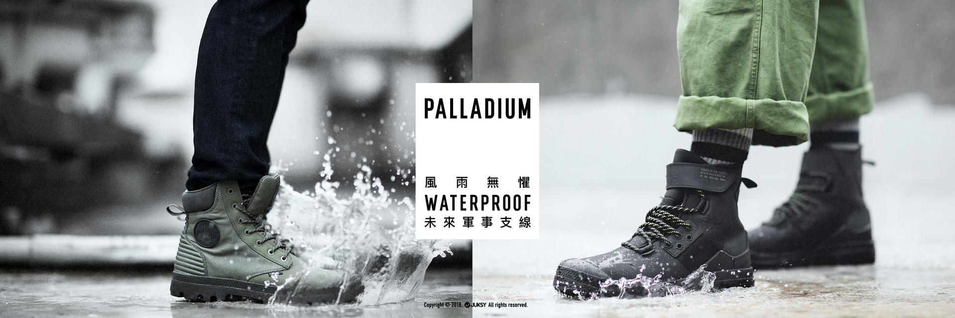 【#開箱實測】廣受好評的Palladium 藍標防水「未來軍事支線」,無畏風雨的 4 款新品特點一次公開