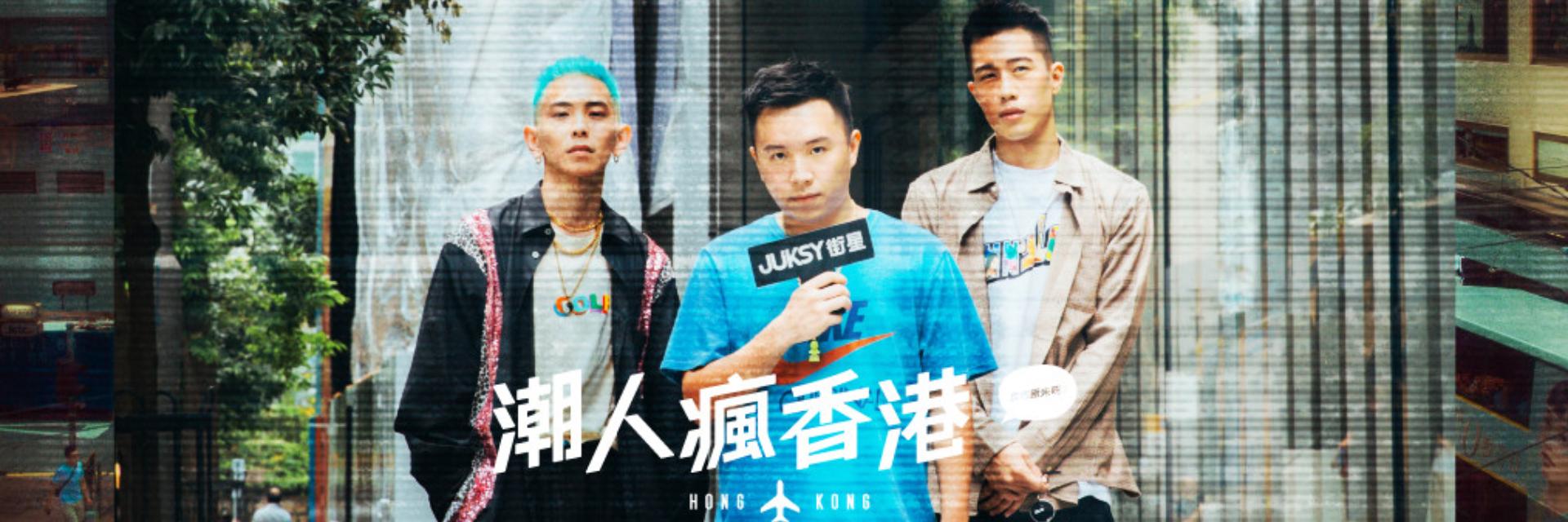【潮人瘋香港】最好拍、最好買的一次滿足!「潮人必逛」香港特色景點 Top 5