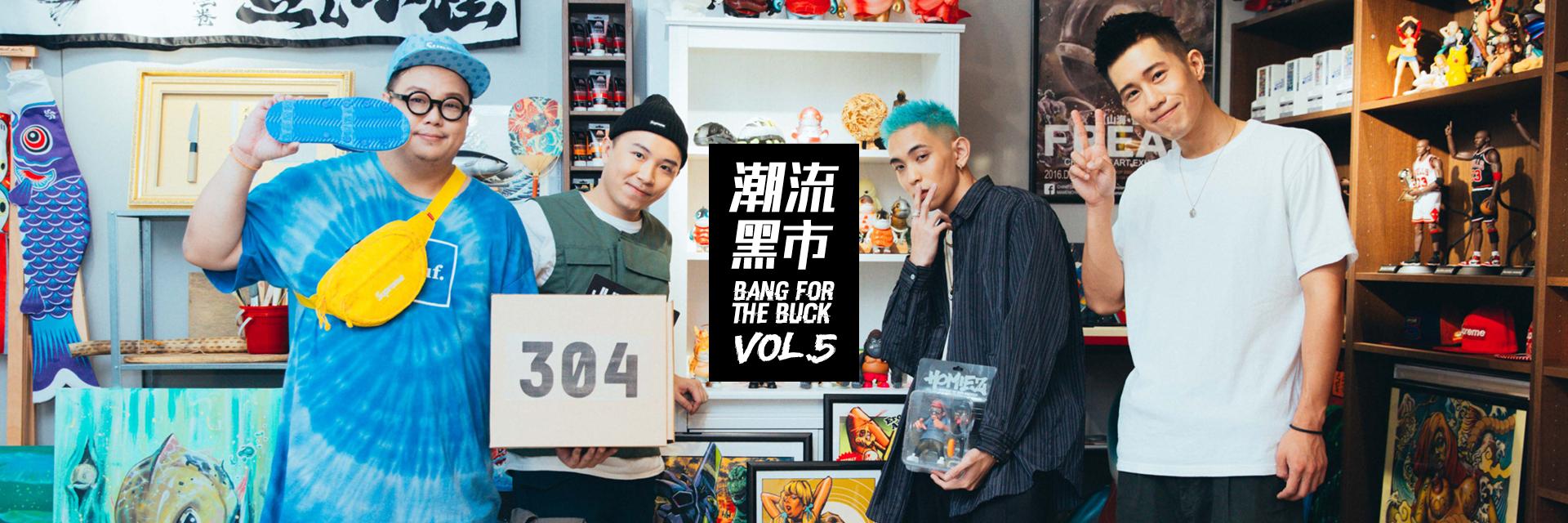 【潮流黑市 Vol.5 香港篇(上)】深入亞洲潮流的發源地!一覽「後港潮時代」最具影響力的店鋪