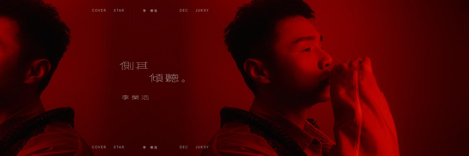 李榮浩大談對音樂的人生哲學:「可以唱得不好,但是一定要有性格!」