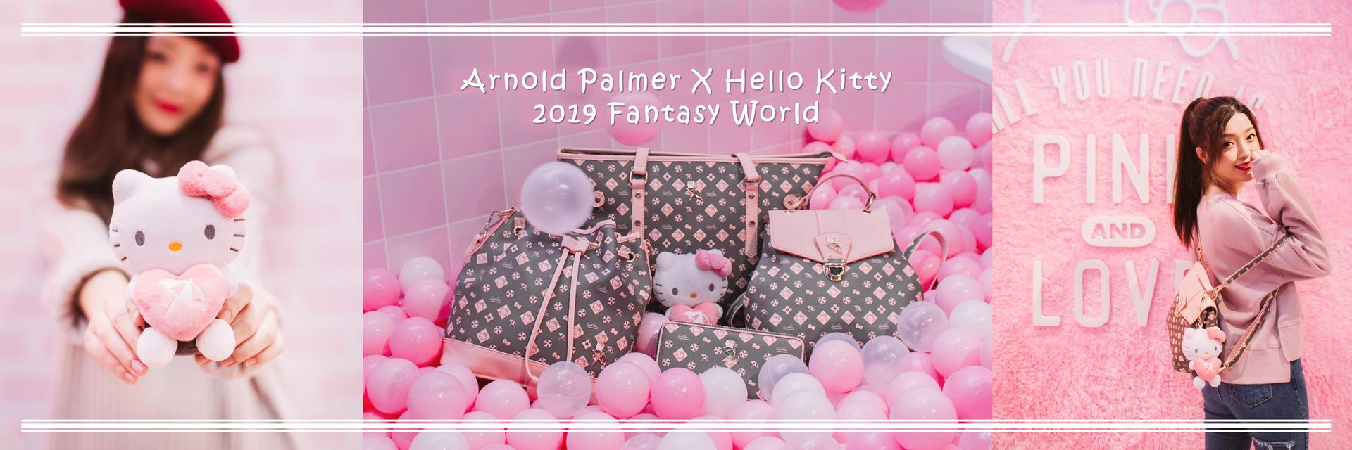 輕熟卻帶著青春,上課、上班或趴踢都適合!如萬花筒般迷人的必備包款,網友:Arnold Palmer X Hello Kitty 太可愛了啦!