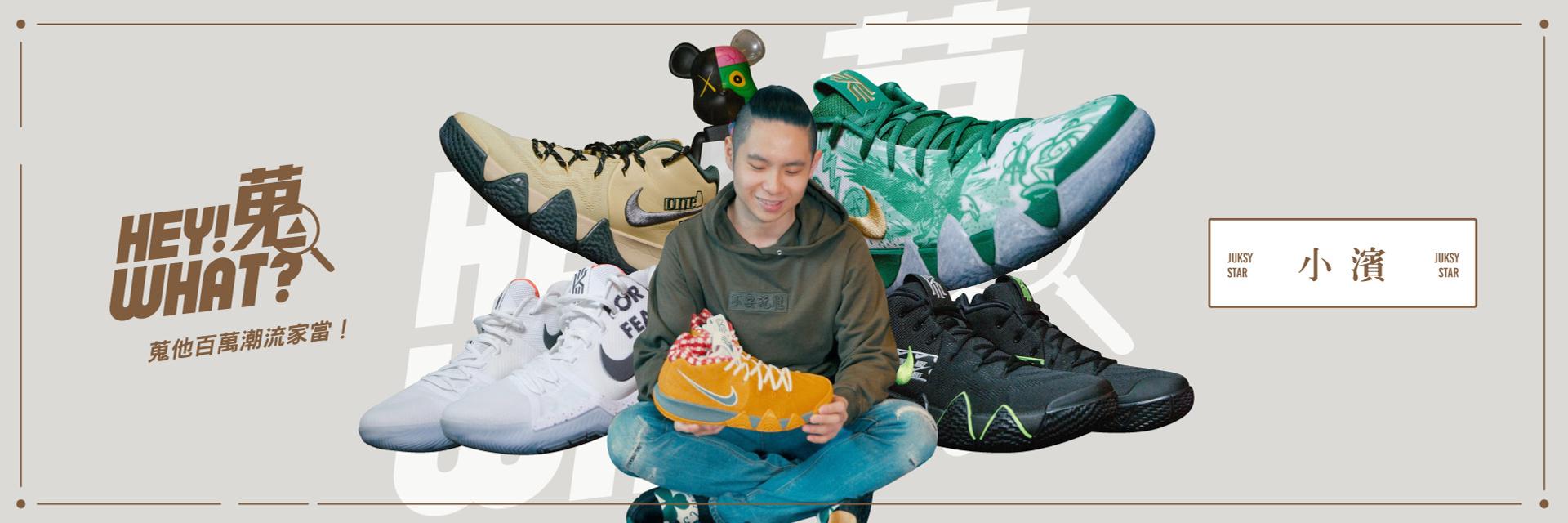 總量超過 1500 雙!直擊全世界 Kyrie 鞋款收藏第一人「小濱」家 厲害到連 Irving 都變他朋友!