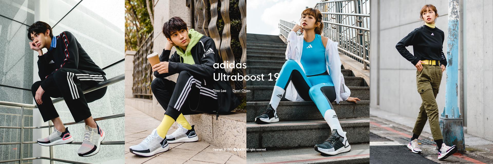 用 Boost 科技加量放閃!「潮流螢幕 CP」李玉璽、簡廷芮攜手演繹 adidas Ultraboost 19,超然腳感突破經典!