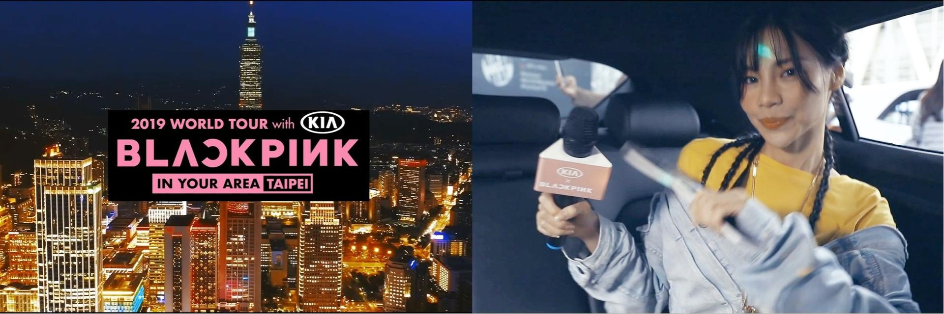2019 World Tour With KIA  BLACKPINK In Your Area 世界巡迴演唱會  韓國潮模徐熙真 獨闖「KIA x BLACKPINK」邀請賽!