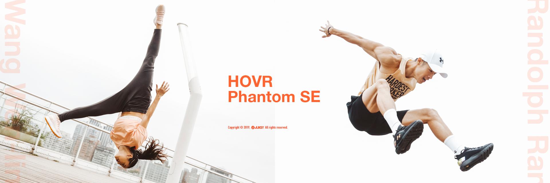 街頭潮人PICK : UA HOVR 零重力跑鞋讓每個落地更完美 ! 緩震 X 輕量一次享受怎麼可以錯過 ?