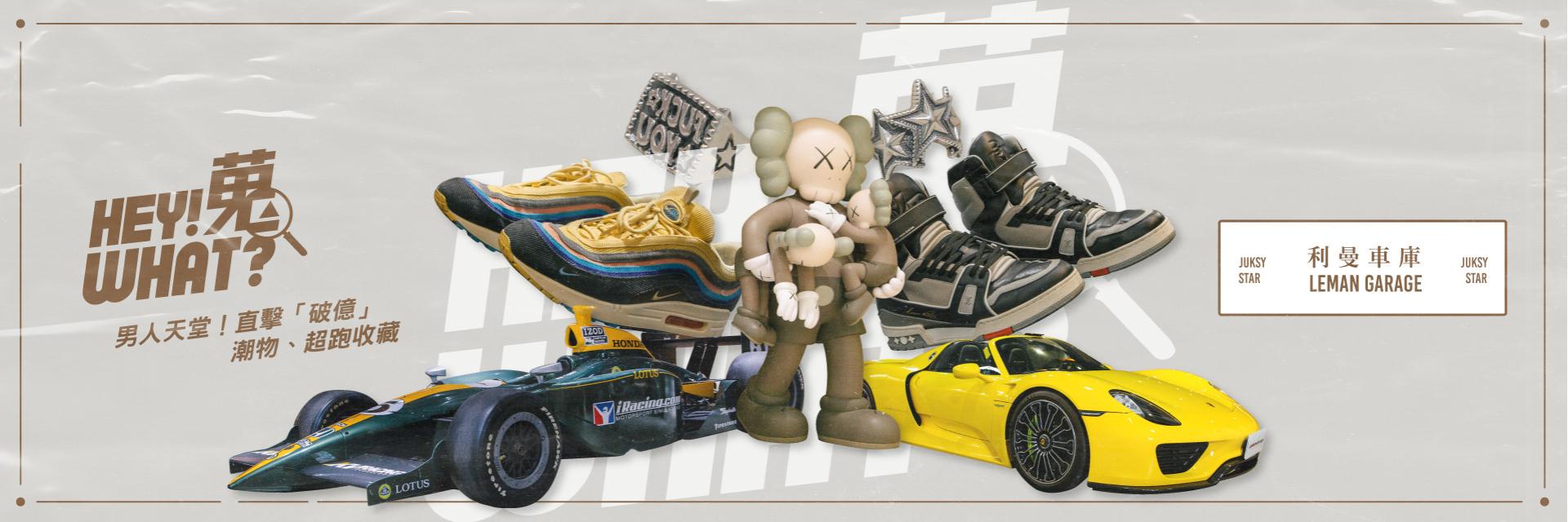 每天開不同超跑是什麼感覺?藍寶堅尼、勞斯萊斯、麥拉倫...直擊利曼車庫總價「破億」的潮物、超跑收藏