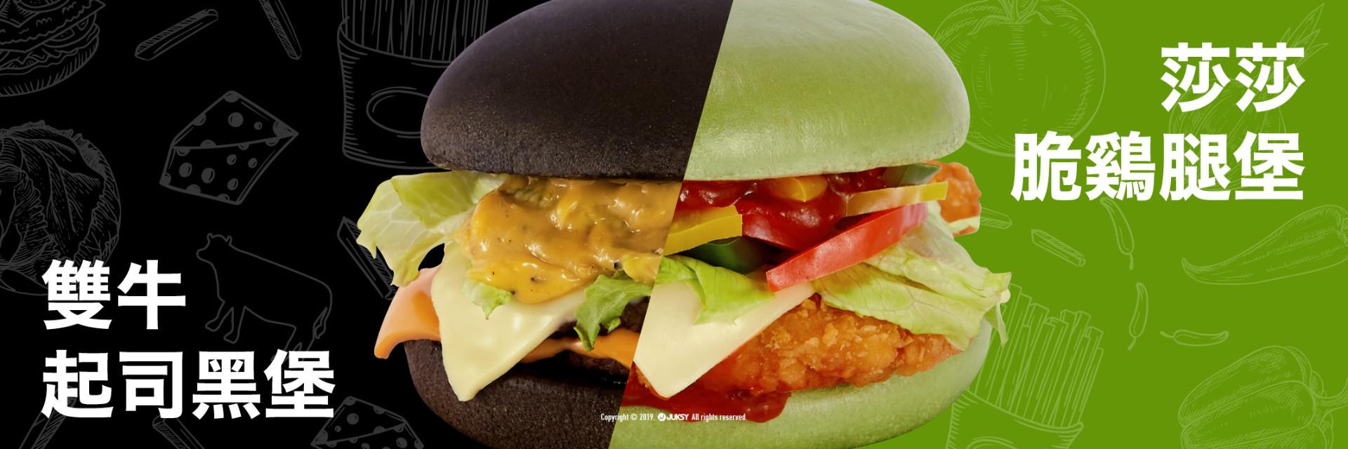 這一口,吃的是時髦!「麥當勞 x APUJAN」就是要給你不一樣的視覺饗宴