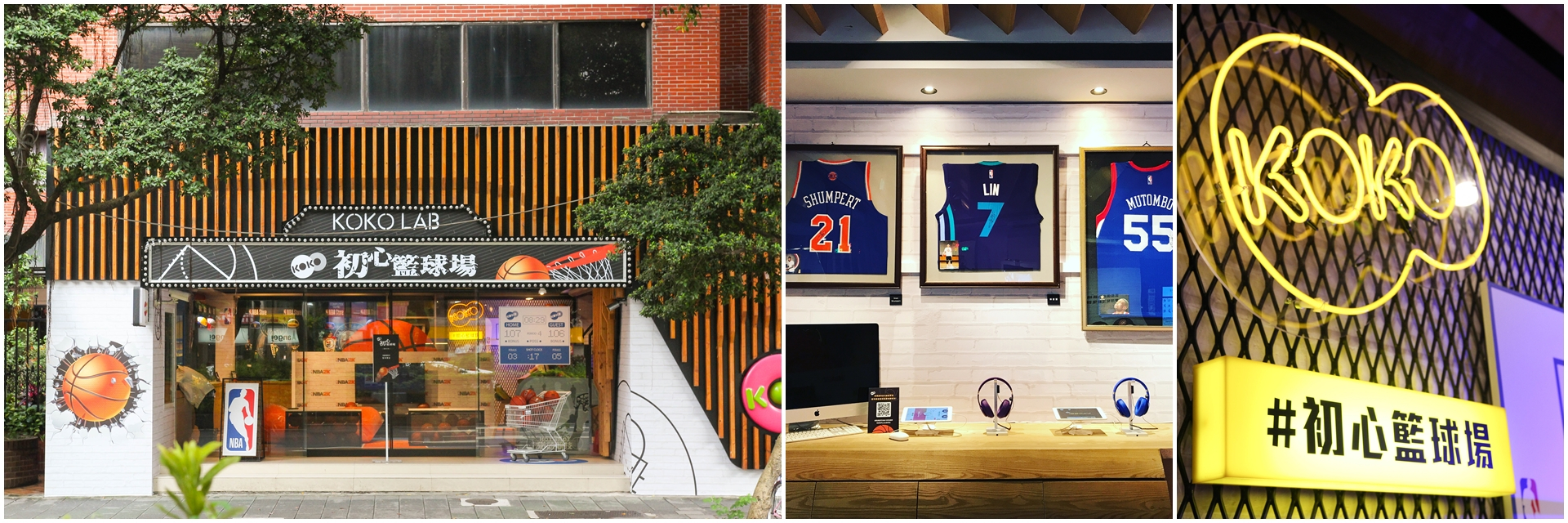 球賽不過癮,實體才夠看!KOKO LAB X NBA 話題空間 #初心籃球場,有的玩有的拍,絕對熱血!