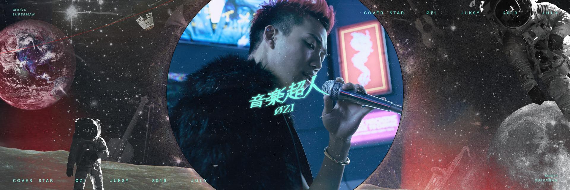封面人物 / 讓華語音樂被世界聽見!ØZI:「我想要成為決定流行的人。」