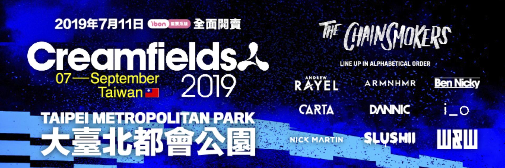 史上最強電音盛宴!2019 Creamfields 奶油田電音派對 The Chainsmokers 再登台,無法想像的夢幻陣容挑戰你的心跳頻率 !