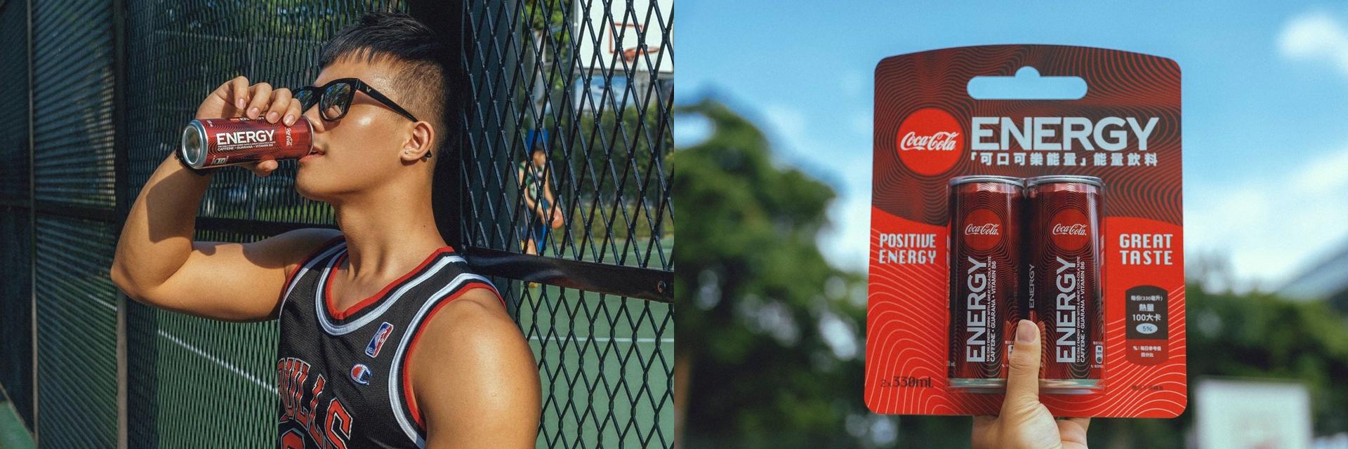 Coca-Cola Energy 全台限量販售中!已受封「最好喝能量飲料」,超炫波紋包裝再掀打卡熱!