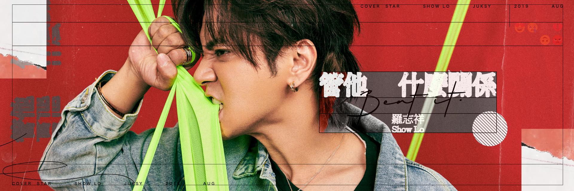 封面人物 / 「我懷念以前的潮流,因為比較簡單!」第一個把潮流帶上台灣電視的人:重新認識,羅志祥。