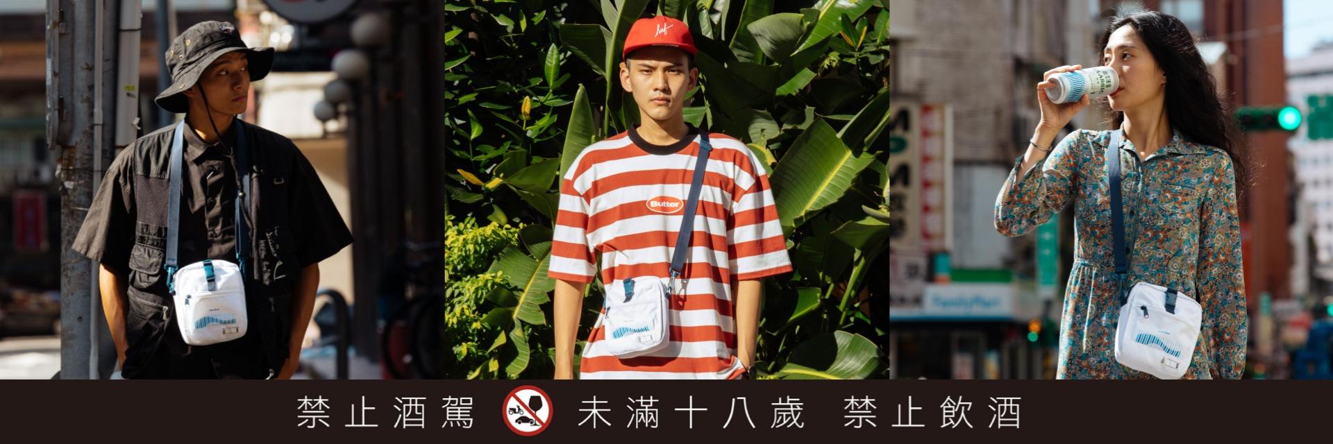 當經典走入潮流,plain-me x 台灣啤酒聯合推出隨行小包!我的風範隨我作主,堅持自我便是經典!