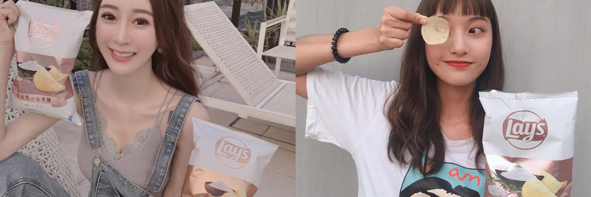 就是它!引爆了各大網美的少女心,顏質最高的「樂事日式鹽系列餅乾」來了,古銅金與玫瑰金的超絕美外型讓網友直呼:「這餅乾太美」