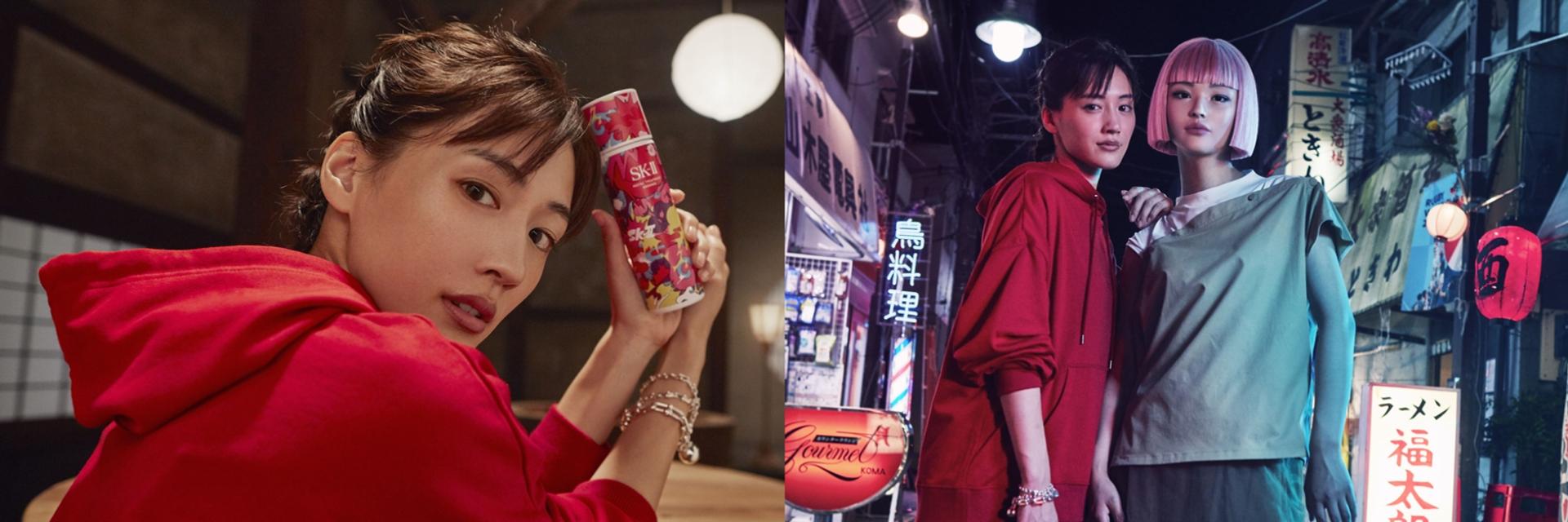 SK- II 最新青春露限量版登場!虛擬模特兒 IMMA 跟女星綾瀨遙一起大玩潮流元素,重新演繹 Pitera 傳奇!