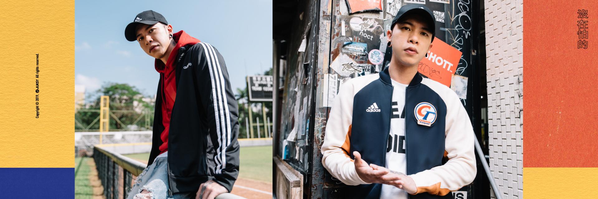 #沒在怕的!頑童小春用饒舌的傲氣與 adidas 組隊,成為中華隊的最強後盾!