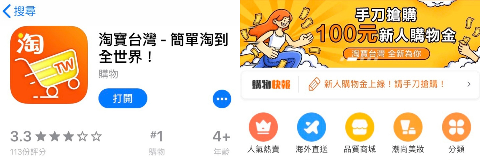這下雙十一更好買了!編輯搶先試用淘寶台灣,在地化介面不思考下訂單直接買爆!