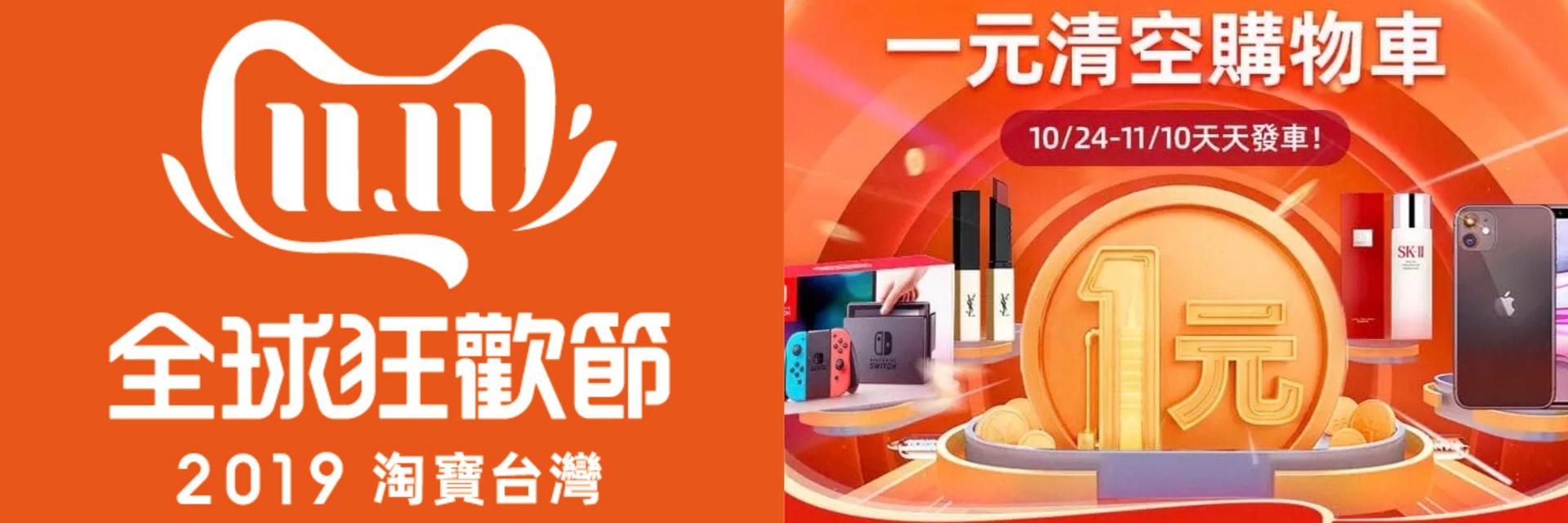 光棍節別再唉聲嘆氣!等不到情人但可以等折扣,專屬台灣真正的雙十一購物節來了!
