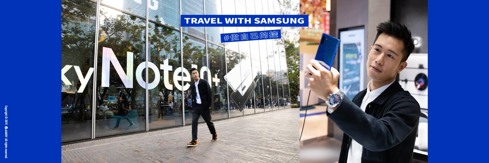 旅行氣氛很重要!SAMSUNG 教你如何使用隨身必備手機來趟「鬆旅行」!