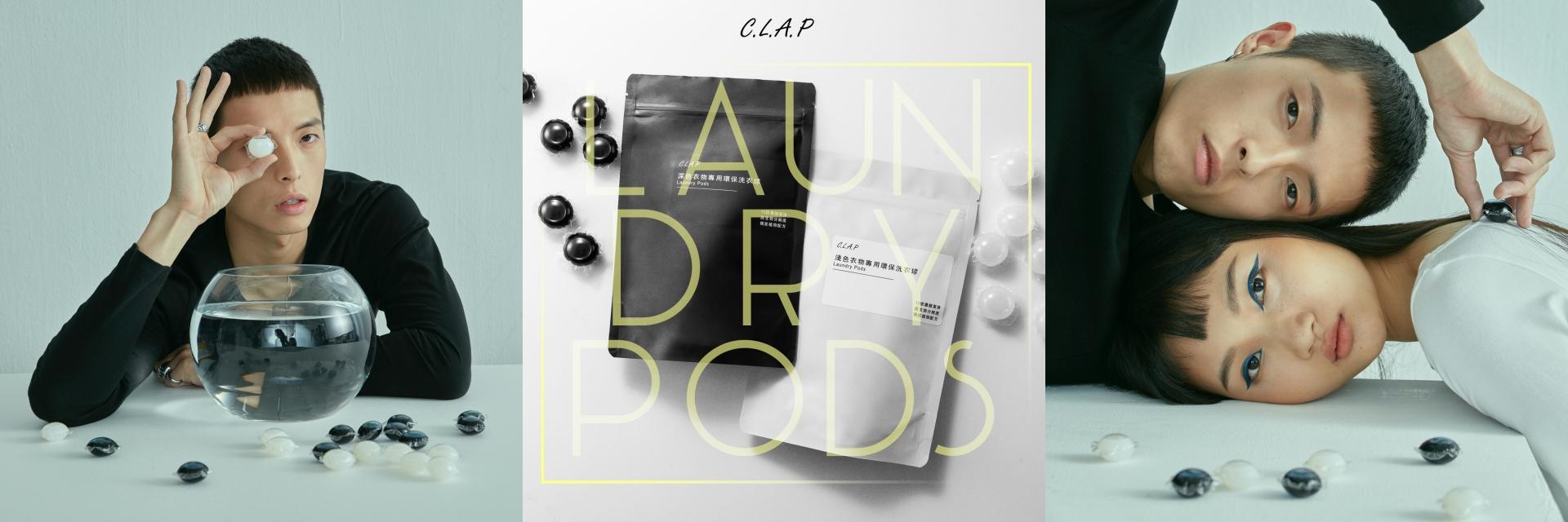 不就洗個衣服哪那麼多問題!? 台灣知名素T品牌新推出「黑白」環保洗衣球,讓你做個沒有灰色地帶的人!