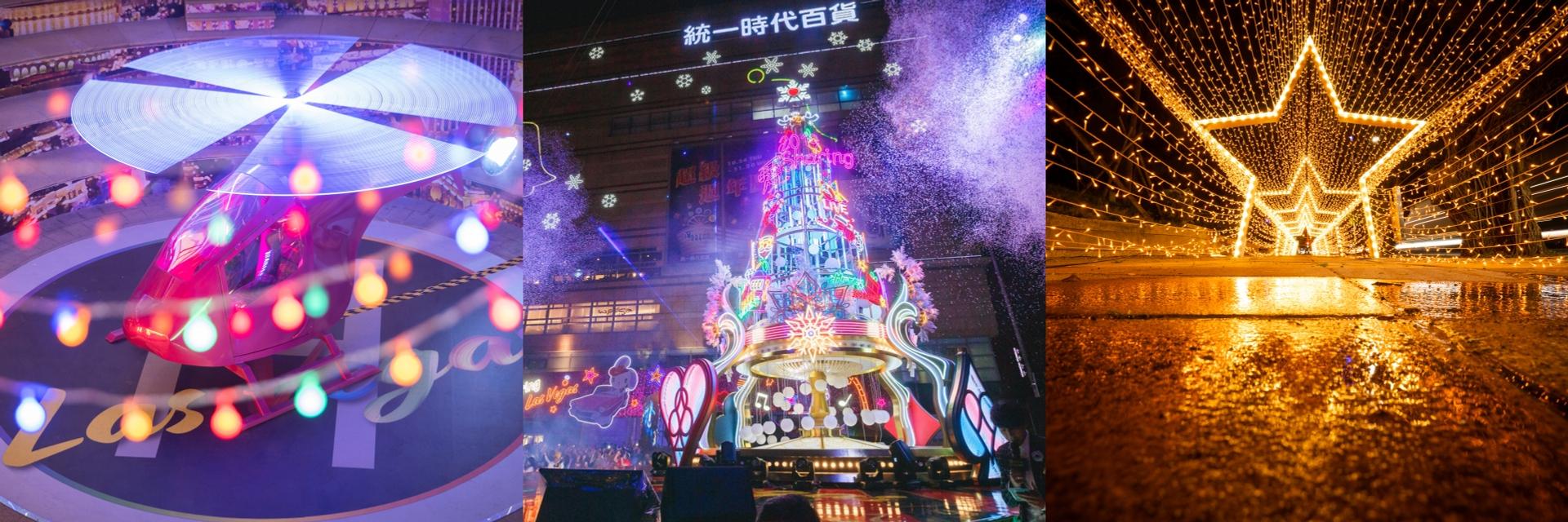 全年最期待的節日!全台最大最豪華的聖誕燈區就在高雄夢時代