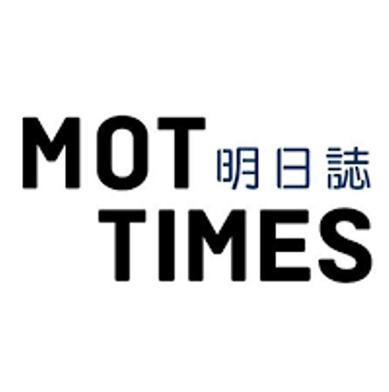 MOT TIMES 明日誌